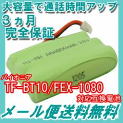 パイオニア ( Pioneer ) コードレス子機用充電池 【TF-BT10 / FEX1079 / FEX1080 / FEX1090 対応互換品】 J001C