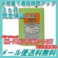 パナソニック (panasonic) コードレス子機用充電池【 KX-FAN51 / HHR-T407 / BK-T407 対応互換品 】 J003C