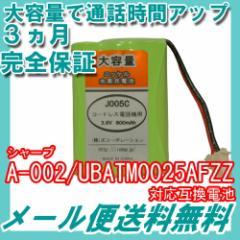 シャープ ( SHARP ) コードレス子機用充電池 【 A-002 / UBATM0025AFZZ / HHR-T402 / BK-T402 対応互換品】 J005C
