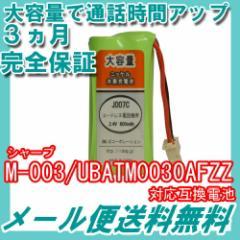 シャープ ( SHARP ) コードレス子機用充電池 【 M-003 / UBATM0030AFZZ / HHR-T406 / BK-T406  対応互換品 】 J007C