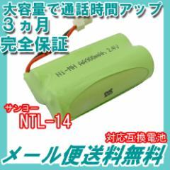 サンヨー ( SANYO ) コードレス子機用充電池 【 NTL-14 / HHR-T315 / BK-T315 対応互換品 】 J008C