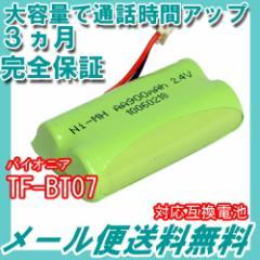 パイオニア (Pioneer) コードレス子機用充電池 【 TF-BT07 HHR-T313 / BK-T313 対応互換品 】J013C