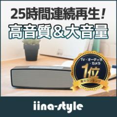 スピーカー bluetooth 高音質 iPhone7 対応 25時間連続再生 ワイヤレススピーカー ブルートゥース スマホ 重低音 テレビ iina-style
