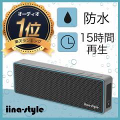 Bluetooth スピーカー 高音質 iPhone8 重低音 大音量 スマホ ワイヤレススピーカー 防水 IPX4 ブルートゥース [SoundPocket] iina-style