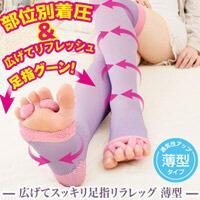 広げてスッキリ足指リラレッグ(薄型)  足指ソックス 加圧靴下 足の指の間 足指靴下 足の指を広げる 寝ながら美脚ソックス 寝ながら美脚