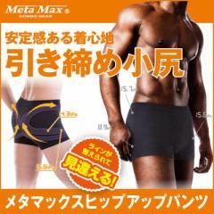メタマックスヒップアップパンツ ボクサーパンツ メンズ 通販 男性 メンズマックス メンズ ボトムス お尻 アップ お尻 ヒップアップ