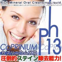 お試し用カプリジェル(カプリニウムサーティーンジェル)1個入(10日分) ホームホワイトニング 歯磨き粉 ホワイトニング 歯磨き粉 電