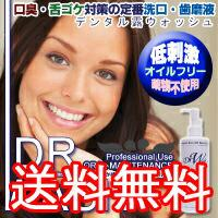 DRW デンタル露ウォッシュ 330ml ドクターウォッシュ 汚れが目で見える! 口臭 原因 口臭予防 口臭の原因 歯周病予防 マウスウオッシ