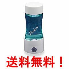 送料無料 充電式 ケータイ水素水ボトル Pocket ポケット 水素水生成器 水素水ボトル 水素水 通販 水素ダイエット水素水 ポケット 水素水