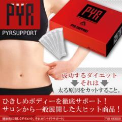 パイラサポート pyrsupport ダイエット方法 食事 ダイエット 食事制限 ダイエット 食事 カロリー ダイエット 食事制限なし 食事制限なし