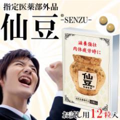仙豆(せんず)36粒 チアミン チアミン硝化物 チアミン 慢性疲労 疲れをとる 肉体疲労 滋養強壮 虚弱体質 病中病後