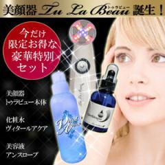 トゥラビューアンスロープケア特別セット 美顔器 美容機器 顔のたるみ 美容器 エレクトロポレーション 美顔器具 美容液 たるみ レーザー