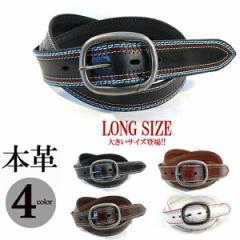 メンズ ロング 本革ベルト 大きいサイズ ビックサイズ レザーベルト 皮ベルト スーツにも ビジネスベルト メンズ ステッチ(全4色)