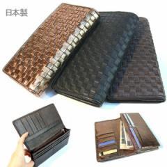日本製 シープレザー 札入れ 財布 羊の本革使用 編み込みメッシュ レザー イントレチャート 2つ折り 父の日 母の日(全3色) 送料無料