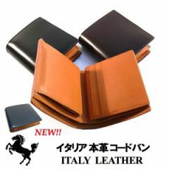 コードバン財布 二つ折り 札入れ メンズ 馬革 本革 財布 イタリアレザー 中ベラ 小銭入れ付き 父の日 (4色)送料無料