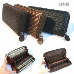 日本製 シープレザー 財布 羊の本革使用 編み込みメッシュ レザー イントレチャート オールファスナー ALLファスナー (全3色)送料無料