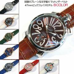 送料無料 ポイント10倍 (定形外郵便配送可能/3個まで) トップリューズ式ビッグフェイス腕時計 マットタイプ47mm (全8色)