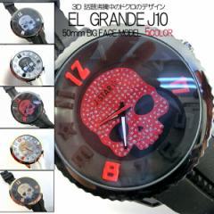 送料無料 ポイント10倍 (定形外郵便配送可能/3個まで) ビッグフェイス 3D 腕時計 スカルドクロ 50mm  ガリバー テンデンス好きさんに