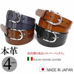 日本製 本革ベルト レザーベルト シルバーバックル 皮ベルト メンズベルト レディースベルト(全4色)