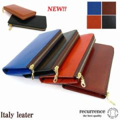 長財布 イタリアレザー L型ジッパー オールファスナー財布 メンズ レディース ラウンド ジッパー ロングウォレット  贈り物 (全6色)