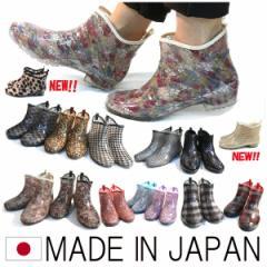 レインブーツ ショート レディース 日本製 レインシューズ ローヒール  ラバー 防水 雨靴 ガーデン ペタンコ(全14色)2足購入送料無料