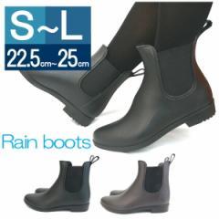 サイドゴア レインブーツ レディース レインブーツ レインシューズ 雨の日 防水 ラバーブーツ 雨靴 ショート丈 (2色)