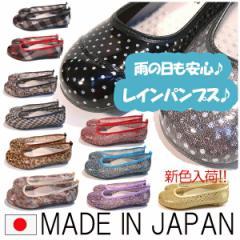 日本製 ラバー レインパンプス 走れるパンプス 痛くない 雨の日の雨靴 カラバリ豊富 防水 ペタンコローヒールパンプス (全12色)