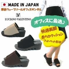 サンダル レディース 厚底 オフィス 歩きやすい 黒 ルチアノバレンチノ 日本製     ウェーブソール オフィス (全3色) 2足購入送料無料