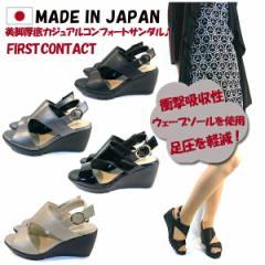 ファーストコンタクト ゴムフィットサンダル 痛くない 日本製 FIRST CONTACT 美脚 厚底 ウェッジ コンフォート ナースダンサル (全3色)