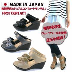 ファーストコンタクト ウェッジサンダル 痛くない 日本製 FIRST CONTACT  厚底 カジュアル フラワー ウェーブソール 7cmヒール (全3色)
