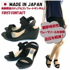 ファーストコンタクト ゴムフィットサンダル 痛くない 日本製 FIRST CONTACT 美脚 厚底  ゴムベルト ウェッジ  コンフォート (ブラック)