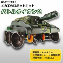 (送料無料)ロボット工作キット バトルタイタン2 メカ工作ロボットキット はんだ付け不要 MR-9101R イーケイジャパン(4952682106371)
