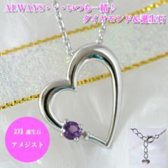 アメジスト ダイヤモンド ハートペンダントネックレス ALWAYS(いつも一緒)刻印 2月の誕生石SALE