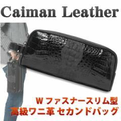 【送料無料】カイマンワニ革 セカンドバッグ メンズバッグ Wファスナースリム ブラック CJN1016BKSP
