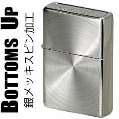 zippo(ジッポーライター)ボトムズアップ スピン加工 銀メッキ シルバー 24382SS-SPIN