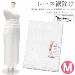 日本製 ベンソフト 裾よけ/すそよけ【Mサイズ】レース 裾除け ベンベルグ 和装小物 着付け小物 着物