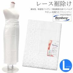 日本製 ベンソフト 裾よけ/すそよけ【Lサイズ】レース 裾除け ベンベルグ 和装小物 着付け小物 着物