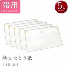 たとう紙【無地 おび用/帯用 5枚セット】14709 日本製 窓付き シンプル 薄紙なし 文庫紙 畳紙【折らずに発送】
