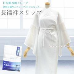 夏用 洗える【高島クレープ 長襦袢スリップ 15314】日本製 肌襦袢 うそつき長襦袢 うそつきスリップ 縮み ちぢみ 肌襦袢 半衿 絽
