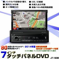 1DIN 7インチタッチパネルDVD/2014年8Gナビ/[CD90]