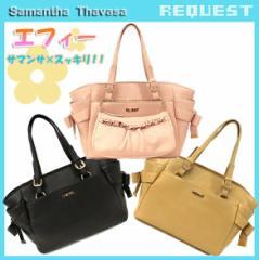 サマンサタバサ samantha Thavasa バッグ ハンドバッグ エフィー スッキリコラボ 新作 全3色
