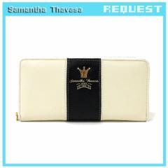 サマンサタバサ Samantha Thavasa クラウン バイカラー ラウンド 長財布 全3色 新作 2013 財布