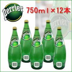 【送料無料】 水 ミネラル Perrier ペリエ 750ml 12本セット 即日発送
