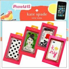 【即日発送/送料無料】kate spade new york ケイト スペイド iPhone 4 & 4S cover リジッド アイフォン4 4S 【全4種類】