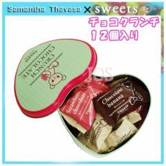 サマンサタバサ samantha thavasa クランチ チョコレート 12個入り スイーツ お菓子 送料無料 代引き料有料 消費税込