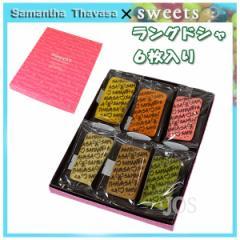 サマンサタバサ samantha thavasa スクリッタラングドシャ 6枚入り スイーツ クツキー お菓子 送料無料 代引き手数料別