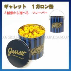 ギャレットポップコーン ギャレット ポップコーン 6種類から選べる 1ガロン缶 アーモンド キャラメル チーズ プレーン スイーツ お菓子