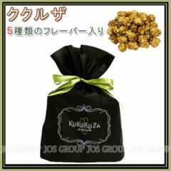 ククルザ ポップコーン KuKuRuZa Popcorn ポップコーン 5種類のフレーバー入りバッグ スイーツ 通販 ギフト お菓子