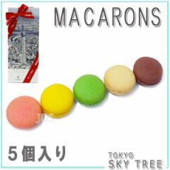 東京スカイツリー マカロン 5個入り 送料別 代引き料有料 消費税込
