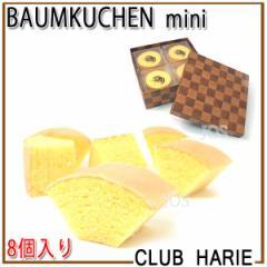 CLUB HARIE クラブハリエ バームクーヘン バウム...